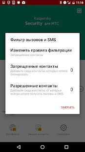 Скачать Kaspersky Security для МТС (Неограниченные функции) версия 11.44.50.13 apk на Андроид